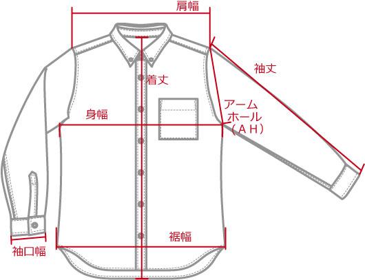 ボタンダウンシャツ ダンガリー 当店での測り方