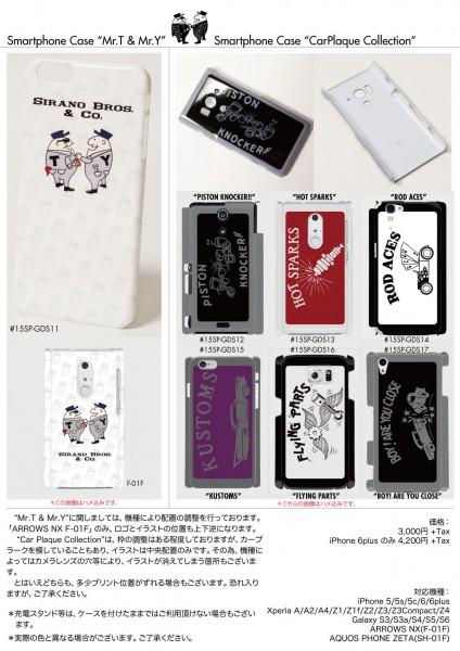 SmartphoneCase01
